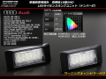 アウディ LEDライセンスランプ ナンバー灯 A7/S7/TT/TTS/TTRS/Q3/Q5 ( R-216 )