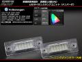 VW LED�饤������ �ʥ�С���������� �ȥ������ 1T/�����å� �ѥ����� ������ B5.5/�����ꥢ��� B6 �� R-217 ��