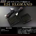 E51 エルグランド専用 LED ラゲッジランプ増設キット バックドアにもライトを追加 ( R-230 )