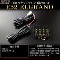 E52 エルグランド専用 LED ラゲッジランプ増設キット バックドアにもライトを追加 ( R-231 )