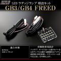 GB3/GB4 フリード LED ラゲッジランプ増設キット バックドアにもライトを追加 ( R-237 )