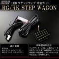 RK/RG ���ƥåץ若�� LED �饲�å��������ߥ��å� �Хå��ɥ��ˤ�饤�Ȥ��ɲ� �� R-238 ��