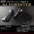 フォレスター SJ 専用設計 LED ラゲッジランプ増設キット バックドアにもライトを追加 ( R-241 )