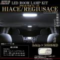 TOYOTA 200系 ハイエース / レジアスエース LED ルームランプ 純白 ホワイト DX デラックス 専用 1型 2型 3型 スーパーGL 4型 ラゲッジランプ 対応 R-255