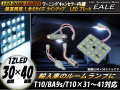 汎用 ワーニングキャンセラー内蔵 高品質 12LED ルームランプ ( R-26 )