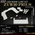50系 プリウス LED ルームランプ キット Sグレード以外 ムーンルーフ無し専用 R-260