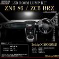 �ȥ西 86 ZN6 ���Х�BRZ ZC6 LED �롼����ץ��å� 6pc �� R-262 ��