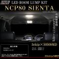 NCP81/NCP85 シエンタ 80系 LED ルームランプキット 3pc (R-265)