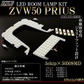 50系 プリウス LED ルームランプ キット Sグレード ムーンルーフ無し専用 R-269