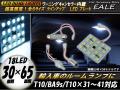 汎用 ワーニングキャンセラー内蔵 高品質 18LED ルームランプ ( R-27 )