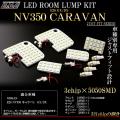 NV350 キャラバン E26 GX/DX LED ルームランプキット 9pc ( R-270 )