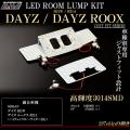 NISSAN B21 デイズ デイズ ルークス LED ルームランプキット 2pc R-272