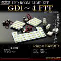 GD1/GD2/GD3/GD4 フィット LED ルームランプキット 5pc ( R-276 )