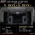 JF1/JF2 N-BOX・N-BOXプラス LEDル−ムランプキット ( R-277 )
