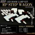 RP1/RP2/RP3/RP4 ステップワゴン / ステップワゴン スパーダ ルームランプ キット R-278