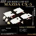 マツダ KE系 CX-5 LED ルームランプキット 5pc ( R-291 )