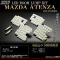 マツダ GJ系 アテンザ LED ルームランプキット 6pc (R-292)