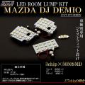 マツダ DJ系 デミオ LED ルームランプキット 4pc R-293