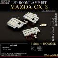 マツダ CX-3 DK5 LED ルームランプキット ホワイト 4pc R-293