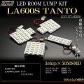 LA600S/LA610S タント タントカスタム ルームランプキット (R-297)
