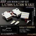 ダイハツ LA700S/LA710S ウェイク ルームランプ 5pc (R-299)