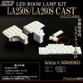 ダイハツ LA250S/LA260S CAST キャスト アクティバ / スタイル LED ルームランプ キット R-300