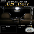 JB23 ジムニー 車種専用設計 ルームランプキット 1pc ( R-301 )