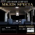 MK32S ���ڡ�����/�������� LED �롼����ץ��å� 2pc �� R-302 ��