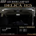 三菱 デリカ DELICA D5 LED ルームランプキット CV1/CV2/CV4/CV5 6点セット R-309