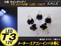 インパネ球 5個セット T3 1LED ホワイト メーターエアコンスイッチ等 ( R-31 )