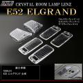 E52 エルグランド クリスタル ルームランプ レンズ 6pc ( R-336 )