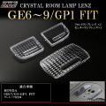 GE6-9 フィット ルーフ付 クリスタル ルームランプ レンズ ( R-341 )