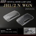 JH1/JH2 N ワゴン クリスタル ルームランプ レンズ 2pc ( R-346 )
