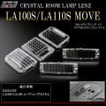 LA100S/LA110S ムーヴ クリスタル ルームランプ レンズ ( R-351 )