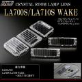 LA700S/LA710S ウェイク MC前 クリスタル ルームランプ レンズ R-351