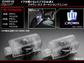 クラウン 180系/200系/210系 アスリート/ロイヤル マジェスタ 前期・後期対応 LED ロゴ カーテシランプ ブルータイプ (R-382)