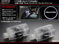 トヨタ 20系/30系 ヴェルファイア LED ロゴ カーテシランプ (R-387)