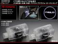 ZVW30系/ZVW40系/ZVW50系 プリウス/プリウスα LED ロゴ カーテシランプ (R-388)