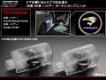 30系/60系 ハリアー LED エンブレム ロゴ カーテシランプ (R-389)