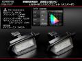アウトランダー CW/GF/PHEV/GG2W ギャラン フォルティス Sバック CX系 LED ライセンスランプ ナンバー灯 R-403