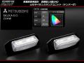 三菱 デリカ D5 CV系専用設計 LED ライセンスランプ ナンバー灯 R-403