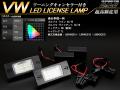 VW LED ライセンスランプ ナンバー灯 ゴルフ4 ワゴン ゴルフ5 ヴァリアント ティグアン 5N前期 トゥアレグ 7L R-409
