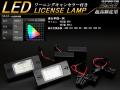 ポルシェ LED ライセンスランプ ナンバー灯 カイエン 955型/9PA 957型/9PA1 前期/後期 R-409