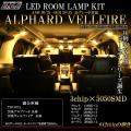 圧倒的高級感 ゴールデンシリーズ 前期/後期対応 20系 アルファード ヴェルファイア 3000K 電球色 ルームランプ 11点セット ANH20/25 GGH20/25 R-412