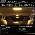 トヨタ 200系 ハイエース グランドキャビン コミューターGL 専用設計 LED ルームランプ キット 3000K 電球色 R-416
