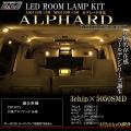 トヨタ 10系 アルファード 専用設計 電球色 3000K LED ルームランプ 11点セット ANH10W/MNH10W/ATH10W ゴールデンシリーズ 前期/後期 対応 R-417