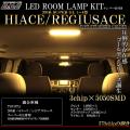 トヨタ 200系 ハイエース / レジアスエース LED ルームランプ キット 3000K 電球色 スーパーGL 専用 1型 2型 3型 4型 対応 R-419