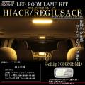 トヨタ 200系 ハイエース / レジアスエース LED ルームランプ 電球色 3000K DX デラックス 専用 1型 2型 3型 スーパーGL 4型 ラゲッジランプ 対応 R-420