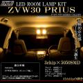 トヨタ 30系 プリウス 3000K 電球色 LED ルームランプ 8点セット ムーンルーフ無し専用 ゴールデンシリーズ 前期/後期 対応 R-422