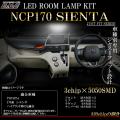 トヨタ 170系 シエンタ 純白 ホワイト LED ルームランプ 6点セット ハイブリッド対応 NCP170 NCP175 NSP170 NHP170 R-424